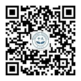 中天留学服务平台—微信公众号.jpg