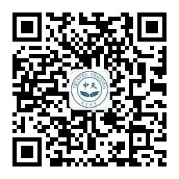 中天国际公众号.jpg